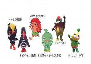 やんばる3村キャラクター