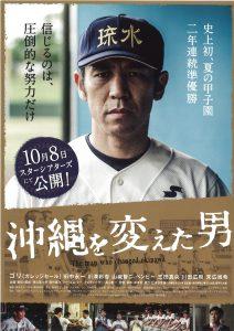 沖縄を変えた男上映会(表)