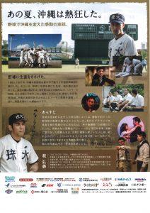 沖縄を変えた男上映会(裏)