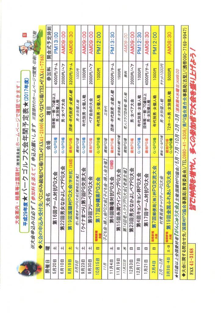 パークゴルフ大会年間予定表
