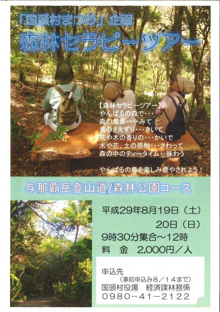 森林セラピーツアー(村まつり)