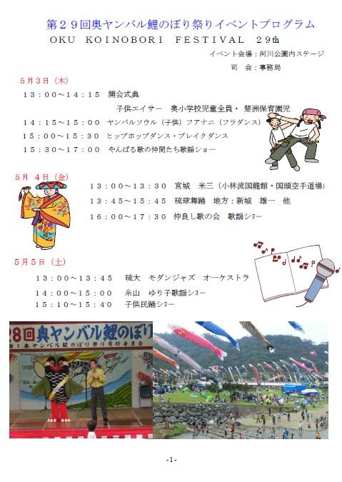 第29回奥ヤンバル鯉のぼり祭りイベント